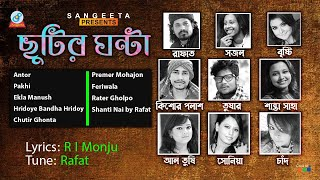Chhutir Ghonta - audio full album 2015 by Sangeeta New Release