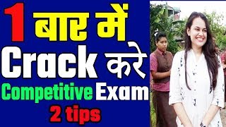 एक बार में Competitive Exam kaise pass kare, Expert Tips, Crack competitive exam, Motivational Video