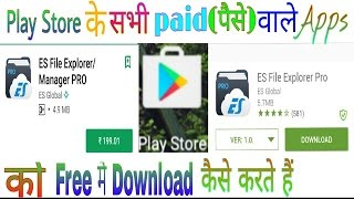 Play store se Paid [Paise] wale Apps ko free me download kese kare in hindi