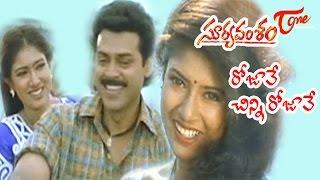 Suryavamsam - Telugu Songs - Rojave Chinni Rojave - Venkatesh - Meena