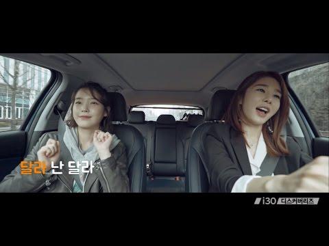 [CAR] i30 디스커버리즈(Discoveries) 아이유인나 달라송 편