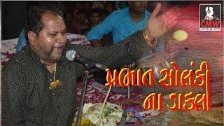 New 2017 Prabhat Solanki Live Programme   Maa Meladi No Mandavo   Lokdayra Live I Prabhat Solanki