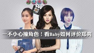 看Baby如何评价郑爽 谢娜为何做不了湖南卫视一姐 所谓娱乐#693