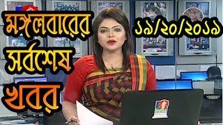 মঙ্গলবারের সর্বশেষ তাজা খবর । 19 February 2019 | Bangala News | Bd News | খবর । সংবাদ