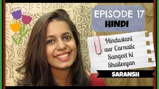 Ep17[HINDI]: Hindustani aur Carnatic Sangeet ki Shaileeyan (Khyaal, Kriti etc)