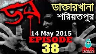 Dor 14 may 2015 | ডাক্তারখানা, শরিয়তপুর | Dor ABC Radio