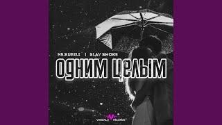 Одним целым (feat. Slav Smoke)