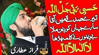 New Super Hit Naat 2017 - Tery Sadqay Mein Aaqa ﷺ - Faraz Attari 2017 l Hasbi Rabbi Jallallah l