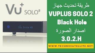طريقة تحديث جهاز فيو بلس صولو Black Hole 3.0.2.H  VUPLUS SOLO 2