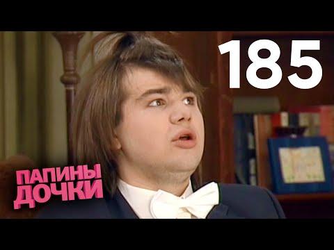 Xxx Mp4 Папины дочки Сезон 9 Серия 185 3gp Sex