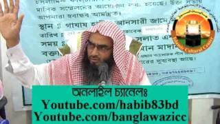 Bangla Waz Mirazer Shikkha By Sheikh Motiur Rahman Madani