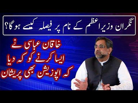 Khakan Abbasi Suggestion on name of Caretaker Premier | Neo News