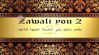 PHOBIA ISAAC   Zawali You 2  2016