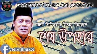 Best Of Bari Siddiki Mixed Folk Song। বারী সিদ্দিকীর শেষ উপহার। Traditional Music BD