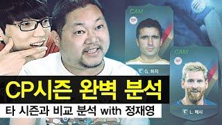 감스트 : 새로 나온 CP시즌 완벽 분석, 타 시즌과 비교 들어갑니다! with 정재영 피파3