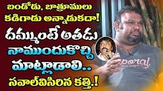 kathi mahesh about Actor gv sudhakar naidu | kathi mahesh exclusive interview | friday poster