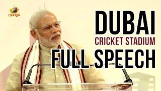 PM Modi Full Speech At Dubai Cricket Stadium | UAE | Marhaba NaMo