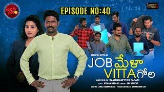 Friday Fun Episode 40 || job mela vitta gola || Mahesh Vitta