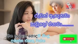 Ruwak Adenawa - රුවක් ඇදෙනවා Another great song by Gunadasa Kapuge, Karunaratna Divulgane