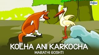 Kolha Ani Karkocha - Marathi Goshti | Marathi Short Stories For Kids