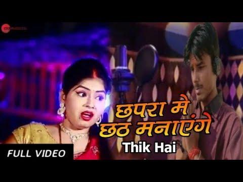 छपरा मे छठ मनाएंगे- Chhapra Chhat Manayenge - Anoop Tiwari- 2018 Chhat Song