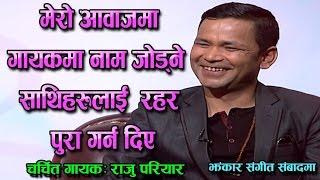 Raju Pariyar @Jhankar Sangeet Sambaad झन्कार संगीत सम्वाद by Subas Regmi   Episode 151