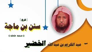 شرح سنن بن ماجة للشيخ عبد الكريم بن عبد الله الخضير | الحلقة الثالثة