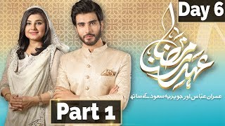 Ehed e Ramzan | Sehar Transmission | Imran Abbas, Javeria | Part 1 | 22 May 2018 | Express Ent