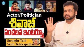 Actor turned Politician Sivaji Exclusive Interview    Straight Talk with Telakapalli
