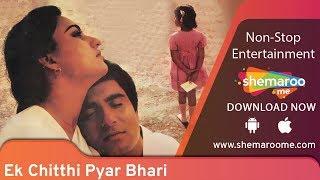 Ek Chithhi Pyar Bhari | Raj Babba | Reena Roy | Romantic Movies | Bollywood Full Movie