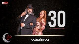 مسلسل هي ودافنشي | الحلقة الثلاثون والاخيرة (30) كاملة | بطولة ليلي علوي وخالد الصاوي