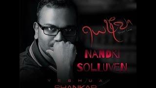 YESHUA - Shankar Andrew - Tamil Christian Song - Nandri Solluven