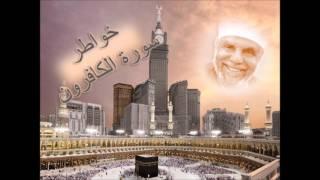 تفسير سورة الكافرون الشيخ الشعراوي رحمنا الله واياه (جودة عالية)