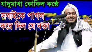Islamic Bangla Waz 2018 Mufti Masum Billah Mahmudi Bangla Waz 2017 মায়াবী কোকিল কণ্ঠে শ্রেষ্ঠ ওয়াজ