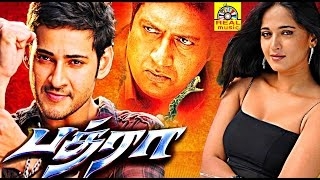 Latest Mahesh Babu Action Film 2017 |Bathra | Mahesbabu Hit Tamil Full Movie HD |Action Movie