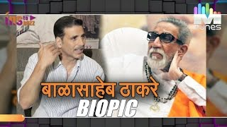 Akshay Kumar on Balasaheb Thackeray biopic | MTunes HD