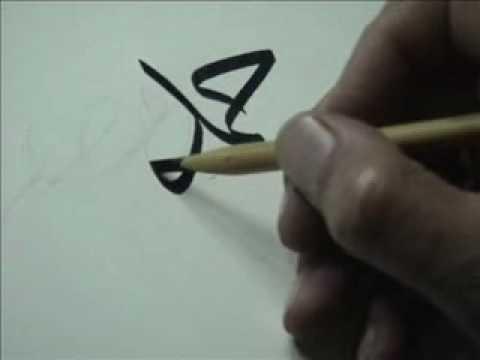 الاستاذ عباس البغدادي Arabic Calligraphy