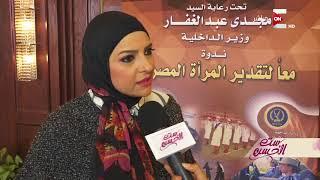 ست الحسن - ندوة تحت عنوان .. معاً لتقدير المرأة المصرية