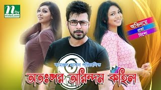 Full Bangla Natok - Otopor Orindom Kohilo  | Prova, Nisho | By Kamrul Hasan