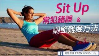 Sit Up 常犯錯誤 & 調節難度方法