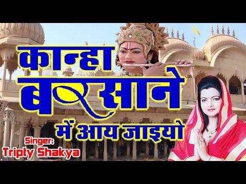 Xxx Mp4 Kanha Barsane Mein Aa Jaiyo Best Shri Krishna Bhajan Tripti Shakya Bhakti Bhajan Kirtan 3gp Sex