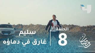 #كلبش 2 –حلقة8- رجال أبو العز الجبلاوي يتركون سليم الأنصاري غارق في دمائه  #رمضان_يجمعنا