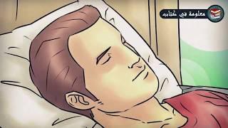 هل تعلم لماذا اخبرنا الرسول ﷺ بالنوم عارياً ؟؟ مفاجأه سبحان الله ...!!!!!!