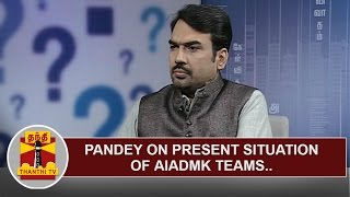 Pandey on present situation of AIADMK Teams & Urgent meeting held at Minister's House   Thanthi TV