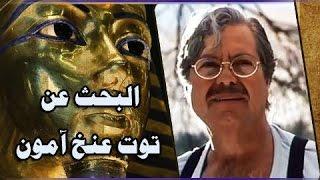 الفيلم العربي: البحث عن توت عنخ آمون .. حسين فهمي - جيهان نصر