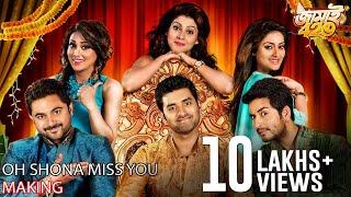 Oh Shona Miss You | Only Audio | Jamai 420 | Soham | Ankush | Hiraan | Payel | Mimi | Nusrat | 2015