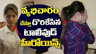 Tollywood Actress CAUGHT In Prostitution @ Banjara Hills | Hyderabad