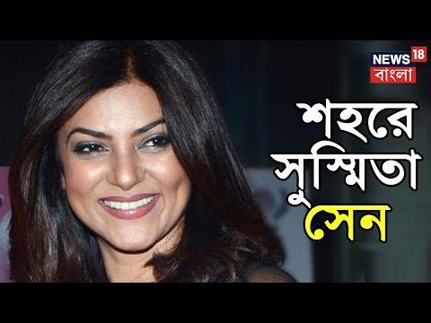 Xxx Mp4 Sushmita Sen Scorches The Ramp In Kolkata 3gp Sex