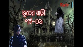 Part 1ভুতের বাড়ী | Bhuter Bari Part 01 || The New Shortfilm || Raj TV 24