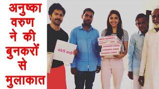 Anushka Sharma & Varun Dhawan meet Chanderi Handloom Workers for Sui Dhaaga । FilmiBeat